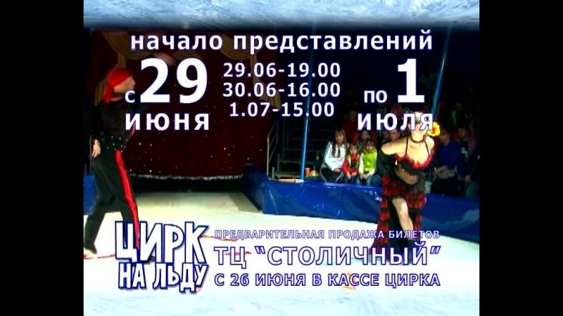 Краснотурьинск шоу на льду