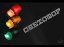 Светофор.Отрывок