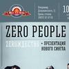 ZERO PEOPLE | ZEROждество | Владимир | 10.01.18