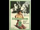 Чёрная Эммануэль 2 (1976) Италия