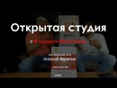 Верютин и Маринович в Открытой студии ВВЕРХ!
