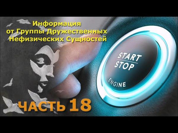 Наталья Кригер Информация от Группы Нефизических Дружественных Сущностей Часть 18