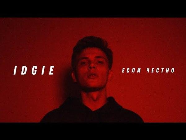 IDGIE - Если честно (Премьера 2018) 16