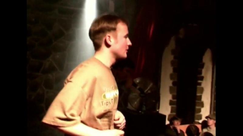 2006.03.18 - YG x Куст - live (6-й Офиц Battle Hip-Hop.Ru, Замок, Москва)