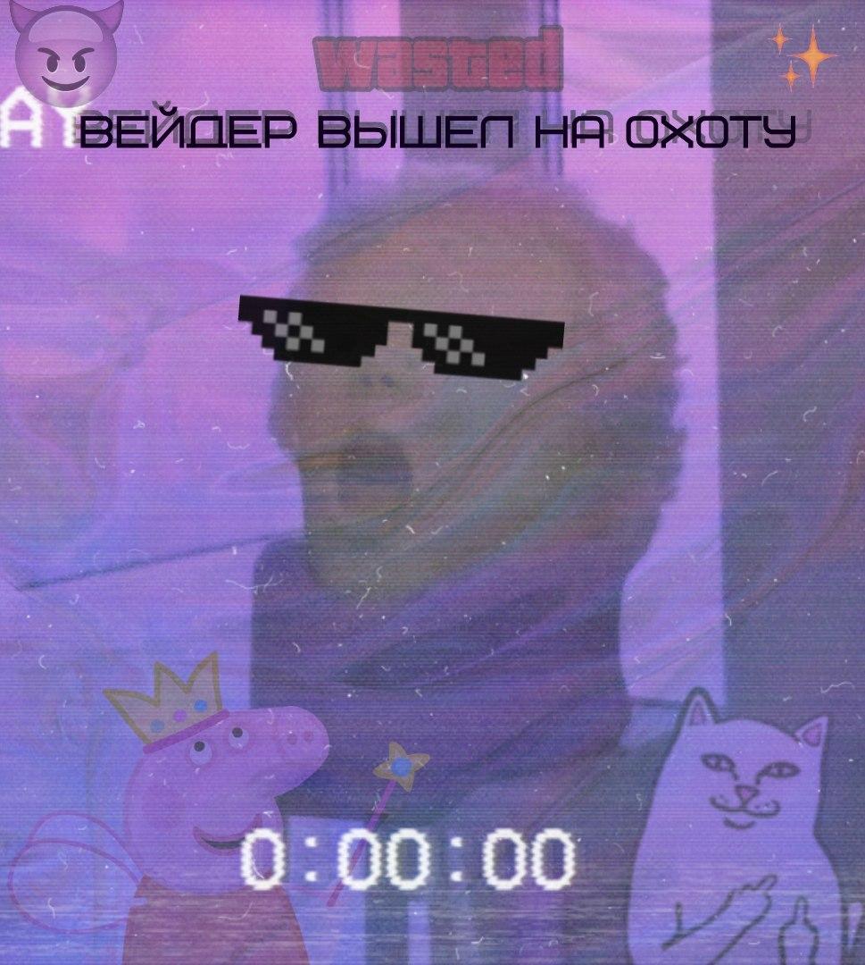 опасный вейдер | Купить роспись ВКонтакте на SignDonate
