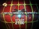 Человек-Паук [2002] ТВ-Ролик (СТС) - (Оцифрованное видео №9)