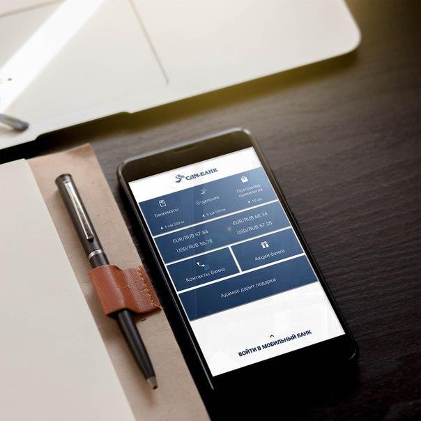 В нашем новом Мобильном банке вы можете получить подробную информацию