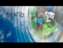 лего майнкрафт для нубов часть 1