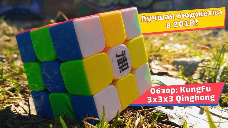KungFu 3x3x3 QingHong достойный бюджетный кубик Рубика в 2018