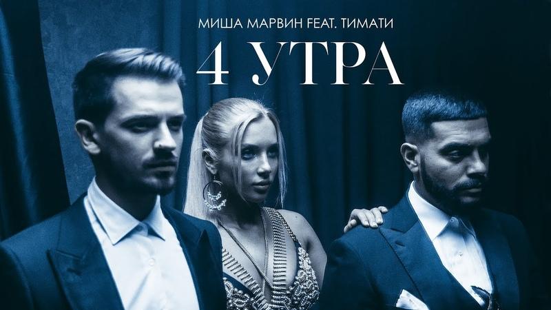 Миша Марвин feat. Тимати - 4 утра (премьера клипа, 2018)