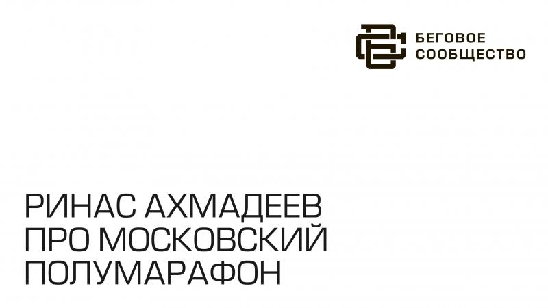 Ринас Ахмадеев про Московский полумарафон
