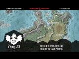 D&D В джунглях Чалта, 7 серия - За гранью, часть 6