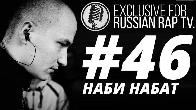 НАБИ НАБАТ - LIVE [Exclusive For Russian Rap TV 46]