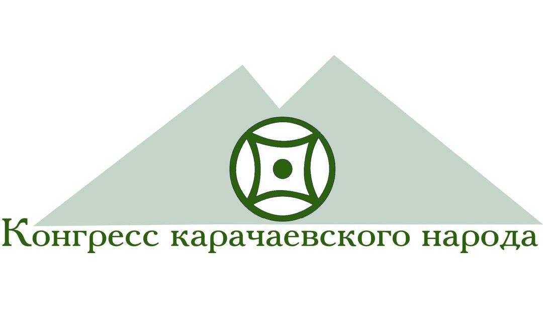 Обращение к депутатам Народного Собрания (Парламента) КЧР