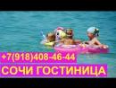 Жилье в Сочи недорого снять у моря Лазаревское 7918408-46-44