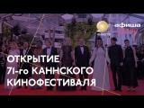 Как прошло открытие 71-го Каннского кинофестиваля