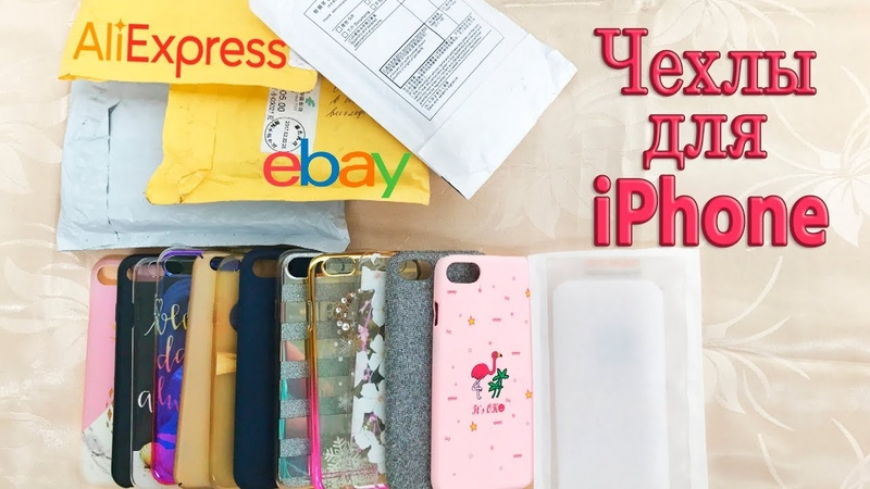 ЧЕХЛЫ НА АЙФОН с AliExpress и eBay ★ Брак и Оригинал