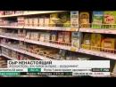 «Росконтроль»: 65% сыров на рынке — фальсификат [ТК РБК, май 2018]