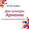 Литературная Армения | 14-25 ноября