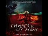Кристина Кошелева - Снилось как люблю (OST Русалка. Озеро мёртвых)