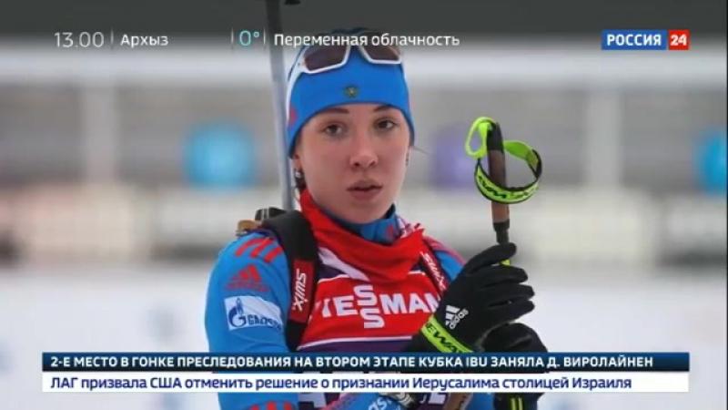 Ульяна Кайшева выиграла гонку преследования на Кубке IBU - Россия 24