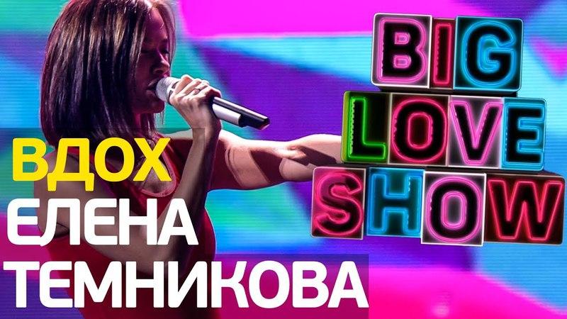 Елена Темникова - Вдох [Big Love Show 2018]