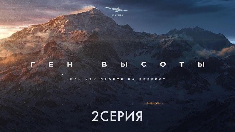 Документальный фильм путешествие про горы Ген высоты или как пройти на Эверест 2 серия