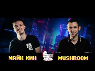 Arena Battle Rap Майк Кин VS Mushroom BPM (MAIN EVENT)