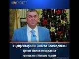 Денис Попов поздравляет с Новым Годом!
