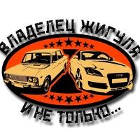 vladelets_zhigulia