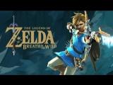 [Стрим] The Legend of Zelda: Breath of the Wild. Часть 1