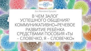 Курцева З.И. | Коммуникативно-речевое развитие средствами пособия «Ты – словечко, я – словечко»