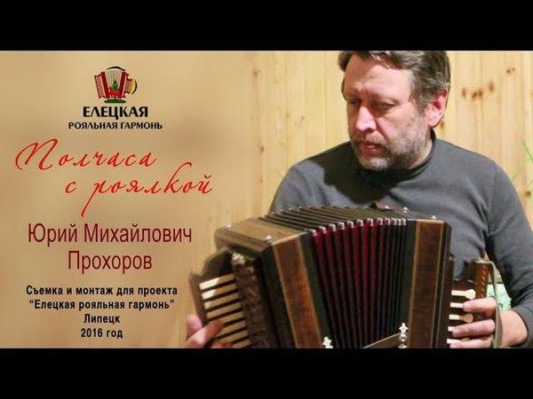 Полчаса с Роялкой Юрий ПРОХОРОВ Елецкая Рояльная гармонь