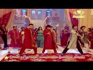Pairon Mein Bandhan Hai - Песня из 103 серии