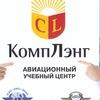 """Авиационный Учебный Центр """"КомпЛэнг"""""""