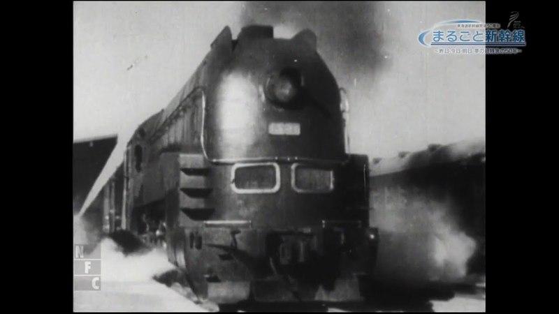 弾丸列車計画から東海道新幹線へ