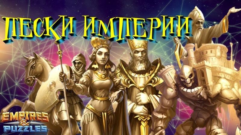 Empires & Puzzles ▲ НОВЫЙ КВЕСТ ПЕСКИ ИМПЕРИИ КРАСНЫЙ И ЗЕЛЁНЫЙ СУНДУКИ