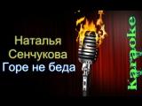 Наталья Сенчукова - Горе не беда (Улыбнись) ( караоке )