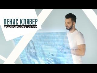 Dенис Клявер - Давай спасем этот мир (Премьера клипа, 2018)