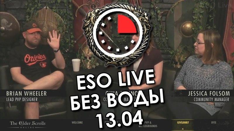 ESO LIVE без воды - 13.04 | Дома и PvP в Саммерсете