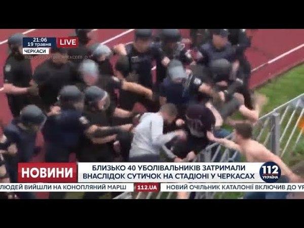Стычки футбольных фанатов в Черкассах задержаны около 40 человек