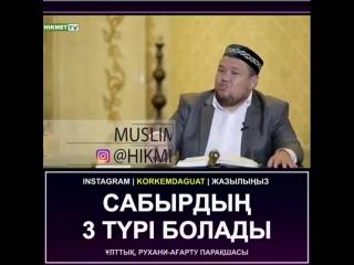 ұстаз Бауыржан Əлиұлы