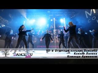 15-й Отчетный концерт Dance4U | Ксения Лапина | Команда Армияксю