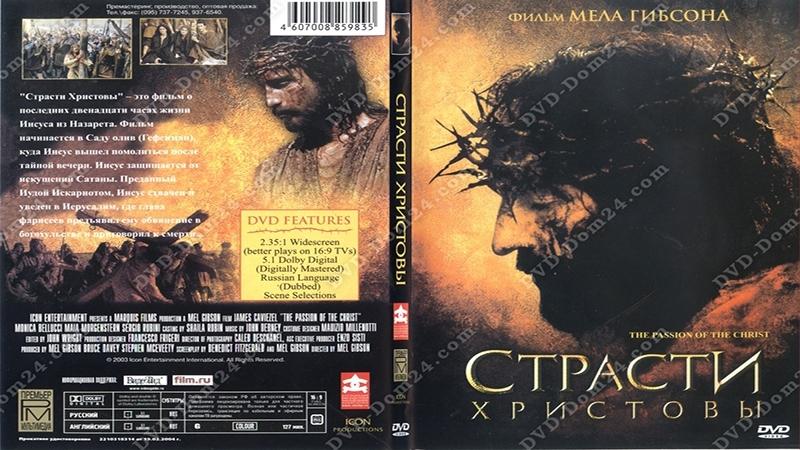 Страсти Христовы (2004) ,режиссер Мэл Гибсон.Фильм с рейтингом Кинопоиска 7,8