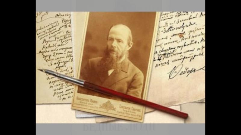 Достоевский Федор Михайлович - биография.