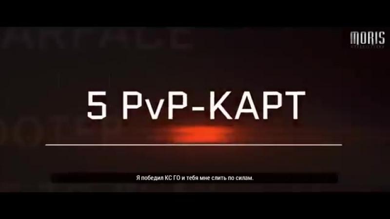 Рэп Баттл - Warface vs. Counter-Strike 1.6.mp4