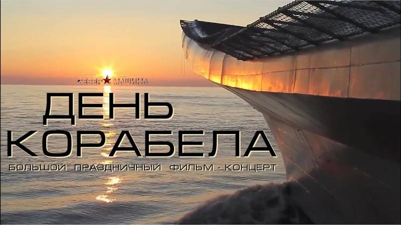 «ДЕНЬ КОРАБЕЛА» Большой праздничный Фильм-Концерт к Дню Кораблестроителя СЕВЕР✭МАШИНА © 2018