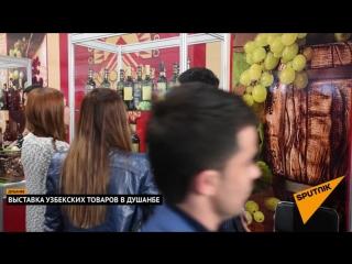 Продукция на любой вкус. Как проходит выставка узбекских товаров в Душанбе