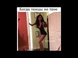 Когда танцы это не твое :-) да я мать и я умею танцевать (твой танец) как соблазнить мужчину