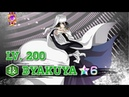 Byakuya 6★ Lv. 200 (Technique/Green) Gameplay [Bleach Brave Souls]